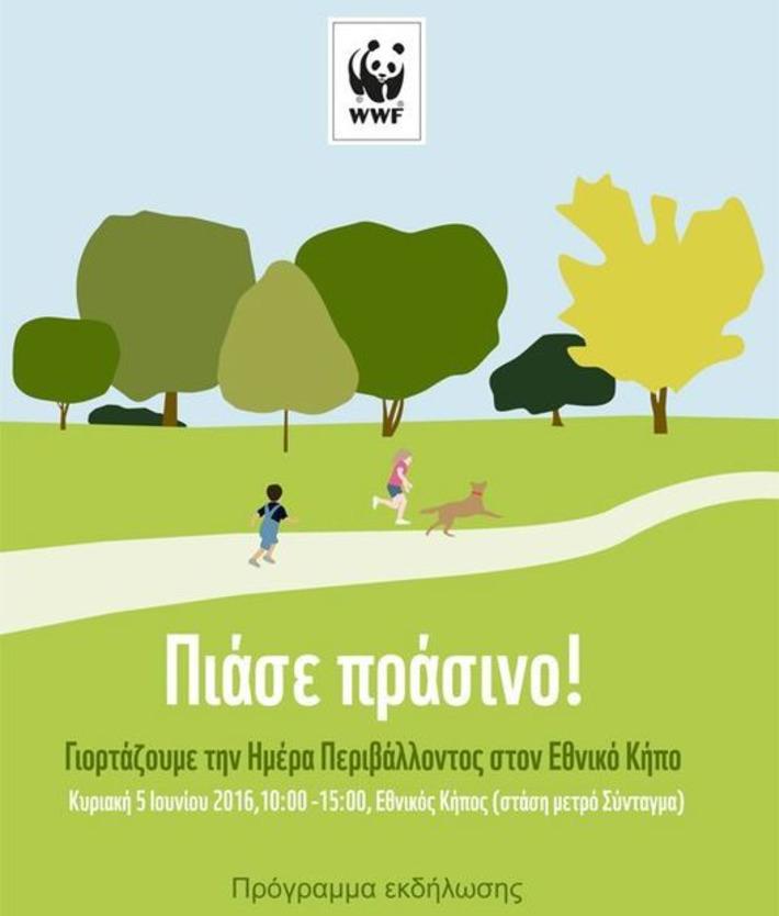 Τι αναζητούν μικροί πράσινοι ντετέκτιβ στον Εθνικό Κήπο; | Η Πληροφορική σήμερα! | Scoop.it