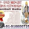 inter cast LOVE marriage specialist baba ji +91 9166007251