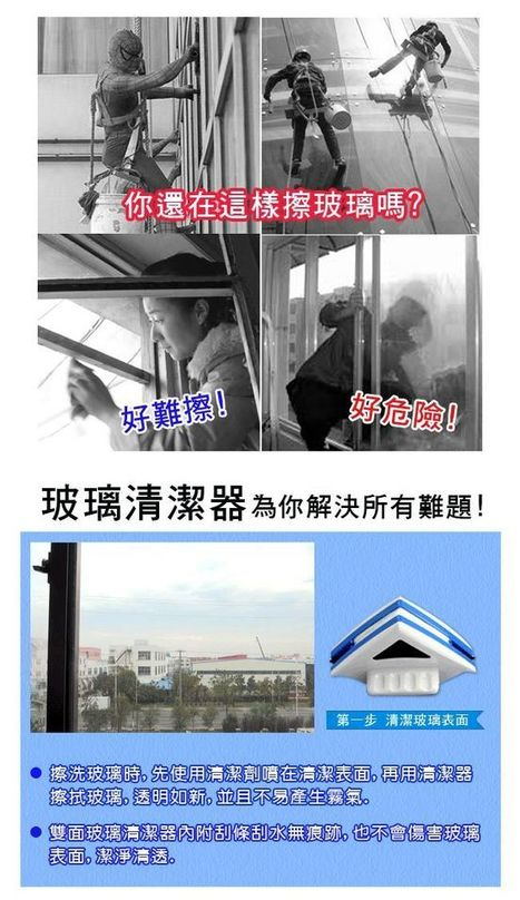 GoMy8466 - JOSEPH第三代★日本強力磁石雙面玻璃清潔器 網路價:399 - GoBest 量販店 | 就是要台灣製造 | Scoop.it