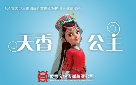 Chinese producers hope cartoon can help ease ethnic tensions in restive Xinjiang | The Washington Post | Kiosque du monde : Asie | Scoop.it