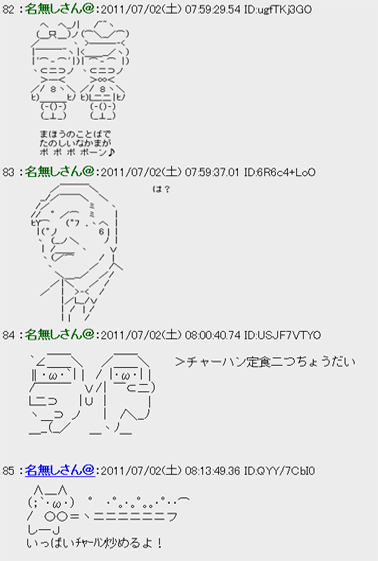 Dramatic ASCII Art « JAPAN Style | ASCII Art | Scoop.it