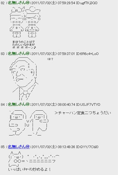 Dramatic ASCII Art « JAPAN Style | ASCII Art | Scoop.it