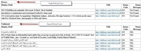 مدونة كوها العربي: اكتشف الروابط المكسورة في فهرس مكتبتك باستخدام ...   Ils   Scoop.it