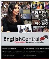 EnglishCentral Brochure Korean | EnglishCentral in Korea | Scoop.it