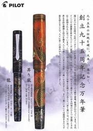 On The Radar: Pilot 95th Anniversary Rising Dragon Maki-e Fountain Pens | Writing instruments | Scoop.it