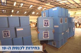 אתר הכנסת | בחירות בישראל 2013 | Scoop.it