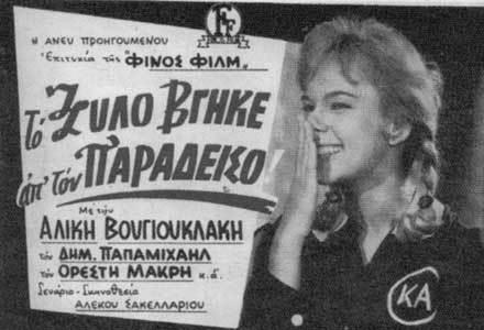 Ο ελληνικός κινηματογράφος στην εκπαίδευση ενηλίκων | διδάσκοντας ιστορία με τη βοήθεια της λογοτεχνίας και του κινηματογράφου | Scoop.it