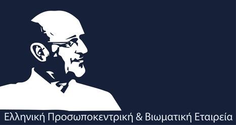 Ελληνική Προσωποκεντρική και Βιωματική Εταιρεία – Πρόσκληση | Ελληνικό Κέντρο Focusing | focusing_gr | Scoop.it