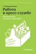 Словарь рубрик корпоративных изданий   Медиа Татарстана   Scoop.it