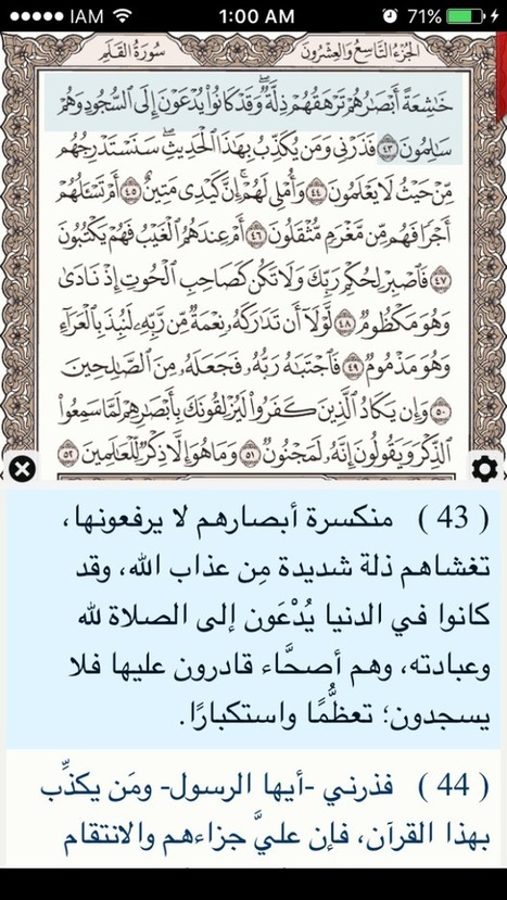 القلم �⚡️�� #quran #fb  | Chromium | Scoop.it