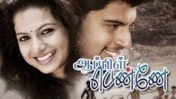 Onayum Aatukuttiyum Tamil Movie Online Watch Free | Hindi movies, Telugu, Tamil, and Punjabi Movies | Scoop.it