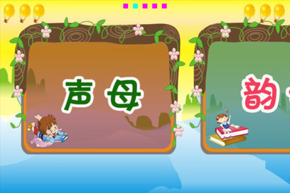 App Shopper: Pinyin China (Education) | Parental News | Scoop.it