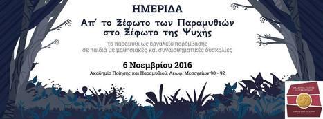 Τι κάνουν οι απόφοιτοί μας σήμερα : Γεωργία Λεμπέση : Ζώντας για τα Παραμύθια... | TA NEA TOY LFH | Scoop.it