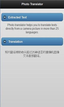 Photo Translator apk v1.3 download   free android apps download   Scoop.it