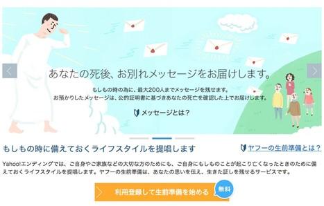 New 'Yahoo Ending' service lets users in Japan prepare for the inevitable | Web 2.0 et société | Scoop.it