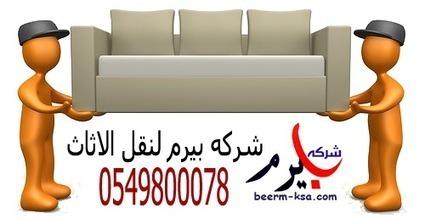 شركة نقل عفش بالرياض   شركة بيرم 0549800078   beerm-ksa   Scoop.it