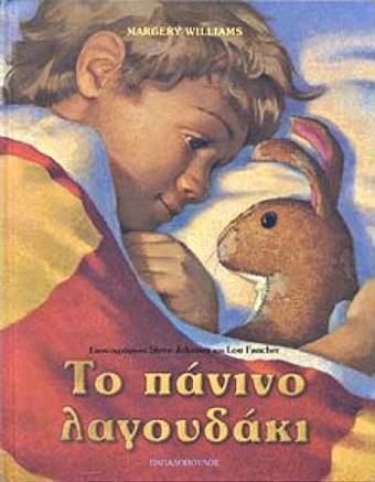 6 υπέροχα κλασικά βιβλία που δεν πρέπει να λείπουν από τη βιβλιοθήκη του παιδιού | Edu4Kids | Scoop.it