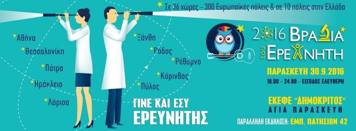 Βραδιά του Ερευνητή 2016 - stem.edu.gr | Η Πληροφορική σήμερα! | Scoop.it