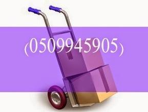 شركة تخزين اثاث بالرياض 0509945905   شركة تنظيف بالرياض(0509945905)شركة اركان   Scoop.it
