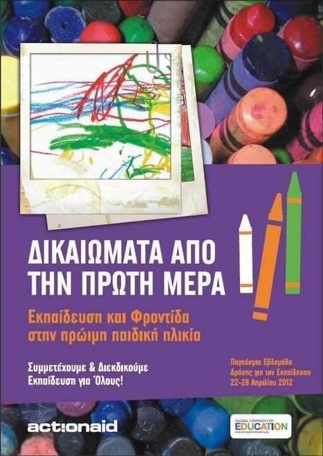 ActionAid: Παγκόσμια Εβδομάδα Δράσης για την Εκπαίδευση | 4terakoya | Scoop.it