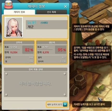 짱구>< :: 던파,사퍼의 뒤를 잇는다 열혈RPG 최강의군단! | 최강의군단 | Scoop.it