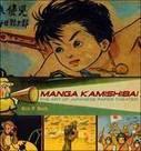 Biblio-trotter: Manga kamishibai | Bibliothèques publiques | Scoop.it
