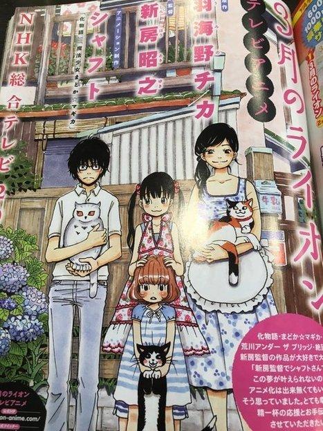 SHAFT animará el anime de Sangatsu no Lion | Noticias Anime [es] | Scoop.it