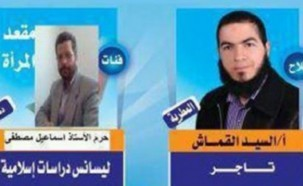 Female Salafist candidate is using her husband's photo on campaign posters | Égypt-actus | Scoop.it