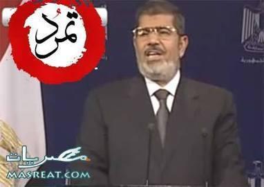 خطاب مرسي Morsi speech   ramadan   Scoop.it