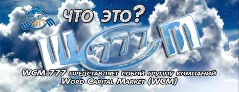 WCM777 стратегии. Какой пакет wcm777 купить? Серия видео - Стратегии WCM777 | Блог WCM777 команды LionTeam | Kingdomru.com - Kingdom777 - Kingdomcard - WCM777 - wcm | Scoop.it