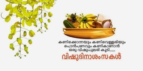 Happy Onam images and Wishes   Happy Onam   Onam pookalam   Onam images   onam wishes   Onam 2015: MALAYALAM VISHU WISHES LATEST COLLECTIONS വിഷു ആശംസകൾ മലയാളം   Christmas 2016 wishes greetings Images   Scoop.it
