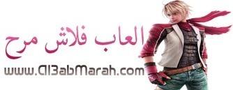 ألعاب أكشن - العاب مرح | al3abmarah | Scoop.it