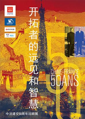La Fondation Charles de Gaulle et la Chine - 1964-2014   50e anniversaire de l'établissement des relations diplomatiques entre la France et la République populaire de Chine   Scoop.it