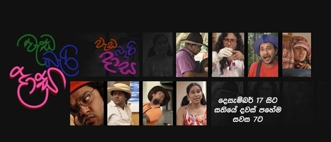 Wada Bari Dasa | Wada Bari Dasa Teledrama Sinhala | Derana Teledrama | TV Derana | Scoop.it