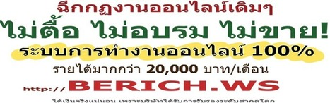 งานออนไลน์ : งานผ่านเน็ต ไม่ต้องตื้อคน ไม่ต้องขาย ได้เงินจริง! | งานออนไลน์ by BERICH.ws | Scoop.it