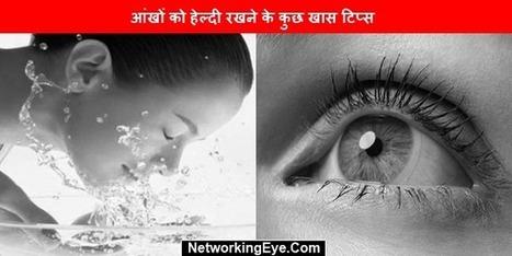 आंखों को हेल्दी रखने के कुछ खास टिप्स | MLM News Updates | Scoop.it