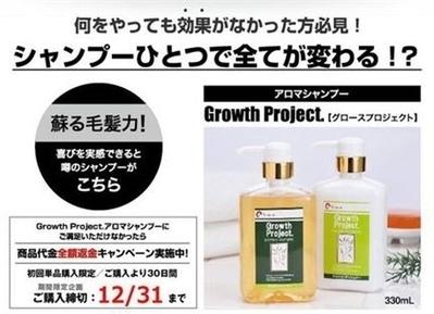 グロースプロジェクトアロマシャンプー【エスロッソ】 | kojimataka | Scoop.it