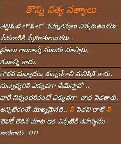 Telugu quotes with images | TheAPNews | Scoop.it