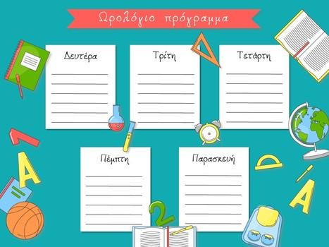 Ωρολόγια προγράμματα μαθημάτων | Ε΄ & ΣΤ΄ τάξη | Scoop.it