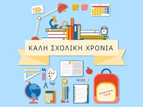 Καλή σχολική χρονιά!!! | Ε΄ & ΣΤ΄ τάξη | Scoop.it
