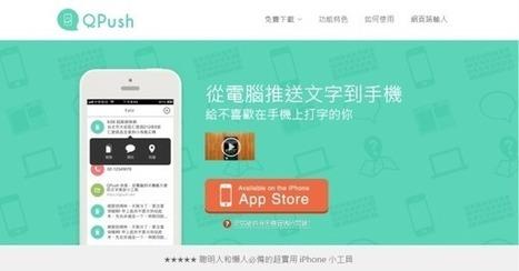 iOS 軟體《QPush 快推》從電腦輕鬆推送文字內容到你的手機上   就是教不落   Apps I have   Scoop.it