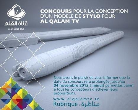 Concours Design 3D - Media   Al Qalam TV - القلم الفضائية   Scoop.it