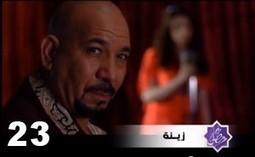 Zina épisode 23 زينة الحلقة   frajamaroc   Scoop.it