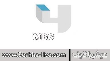 مشاهدة قناة ام بى سى 4 بث مباشر MBC 4 Channel Live Stream | عيشها لايف | 3eshha live | Scoop.it