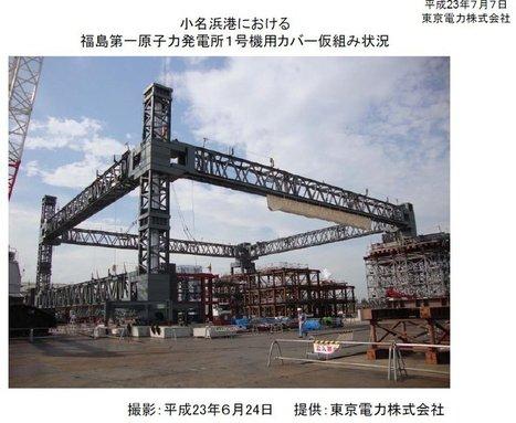 [Photo] Structure pour l'entoilage du réacteur #1 | Facebook | Japon : séisme, tsunami & conséquences | Scoop.it