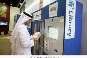 Future 'Robot' Library on Display at Abu Dhabi Book Fair | innovative libraries | Scoop.it