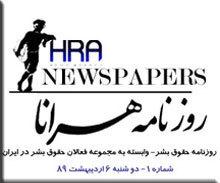 هرانا؛ احضار دو شهروند بازداشتی مربوط به وقایع ۶ دی | Human Rights and the Will to be free | Scoop.it