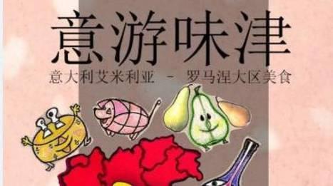 Ecco il ricettario emiliano in cinese - il Resto del Carlino | NOTIZIE DAL MONDO DELLA TRADUZIONE | Scoop.it