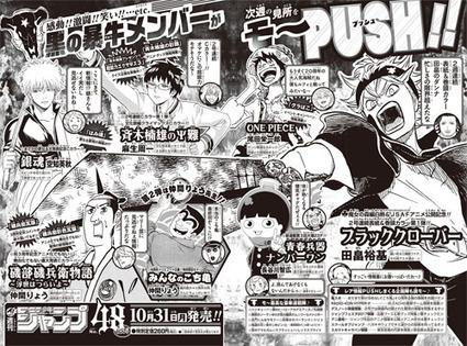 Ránking Popularidad Shonen Jump nº47 | Noticias Anime [es] | Scoop.it