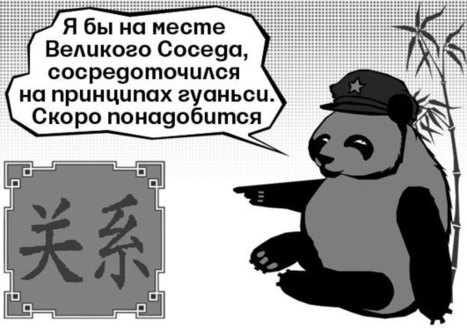 Россияне в Китае вынуждены играть по правилам китайского делового этикета   Russian Chinese Translation services   Scoop.it
